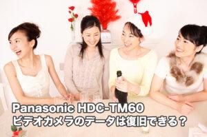 PanasonicビデオカメラHDC-TM60(電源が入らない、フリーズ)【コスパ良すぎ】