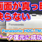 ビデオカメラの電源は入るのに画面が真っ暗 Panasonic HDC-TM35