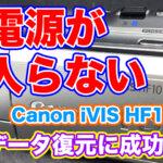 【電源が入らないビデオカメラ】データ取り出しCanon iVIS HF10
