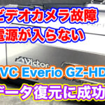 JVC Everio GZ-HD5 電源が入らないビデオカメラデータ復旧