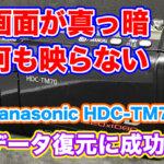 【Panasonicビデオカメラ故障】電源を入れても液晶画面が真っ暗 HDC-TM70