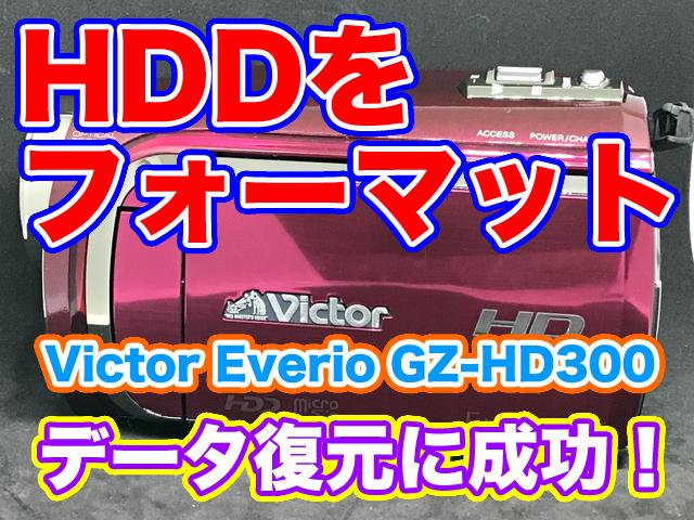 JVC Everio GZ-HD300 内蔵HDDデータ復旧【初期化フォーマットした】
