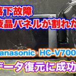 Panasonicビデオカメラ 液晶映らない HC-V700M
