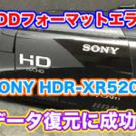SONY HDR-XR520V HDDフォーマットエラー