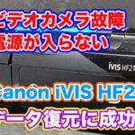 Canon iVIS HF21 急に電源が入らなくなった