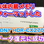 【ハンディカム内蔵メモリ復旧】SONY HDR-CX270V