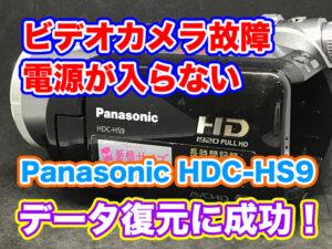 【パナソニックビデオカメラ故障】電源が入らないHDC-HS9【データ取り出し】