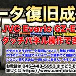 タッチパネル操作ができないビデオカメラ JVC Everio GZ-E265