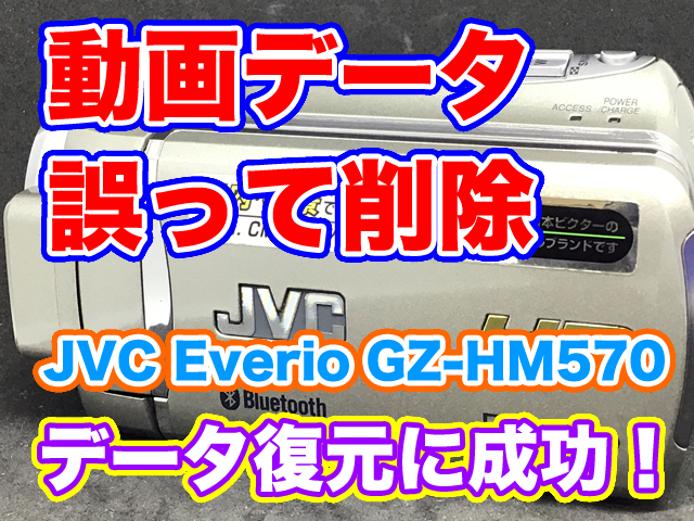 JVC Everio GZ-HM570ビデオカメラ削除動画データ復元