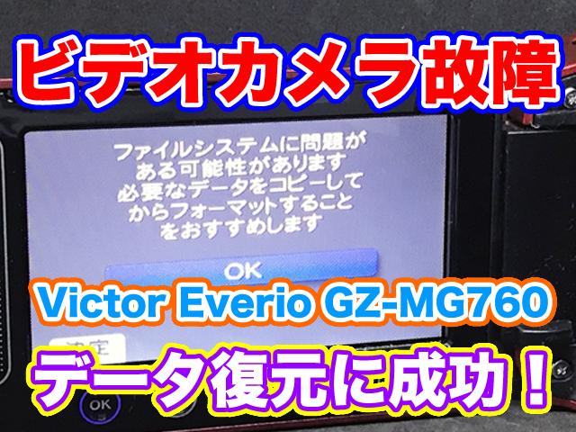 Victor Everio GZ-MG760 ファイルシステムに問題がある可能性があります