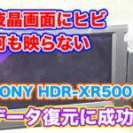 【ビデオカメラ液晶壊れた】SONY HDR-XR500V