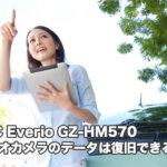 JVC Everio GZ-HM570 ビデオカメラ データ復旧【本格派】