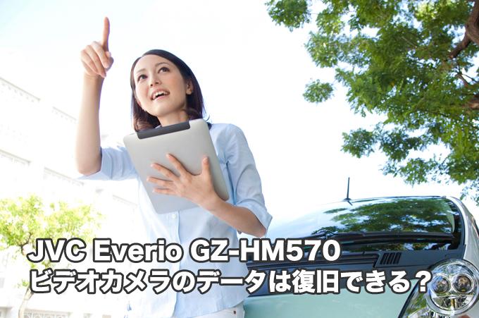 JVC Everio GZ-HM570ビデオカメラデータ復旧(電源が入らない、画面が映らない)【本格派】