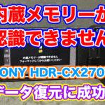【内蔵メモリーが認識できません】SONYハンディカムHDR-CX270V