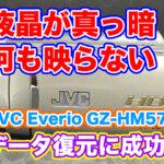 ビデオカメラ 液晶画面が映らない JVC Everio GZ-HM570