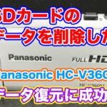 SDカードデータ復旧 PanasonicビデオカメラHC-V360M