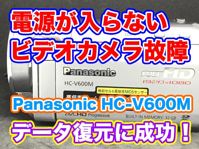 パナソニック ビデオカメラ 電源が入らない HC-V600M