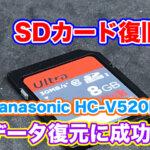 SDカード復旧 PanasonicビデオカメラHC-V520M