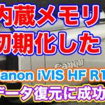 Canon iVIS HF R11 内蔵メモリ初期化 データ復旧