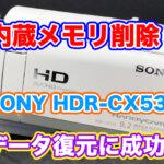 SONYハンディカムHDR-CX535 内蔵メモリ 削除データ復元