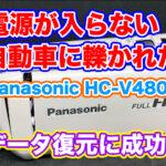 パナソニック ビデオカメラ 電源が入らない 自動車で轢いて故障 HC-V480M
