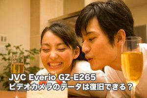JVC Everio GZ-E265ビデオカメラ復元 電源が入らない 液晶映らない 【まだ知らないの?】