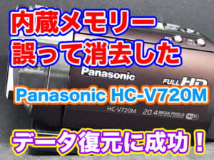 Panasonic HC-V720M 内蔵メモリ削除データ復元
