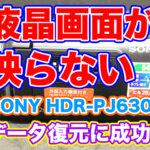 ハンディカム液晶画面が映らない SONY HDR-PJ630V