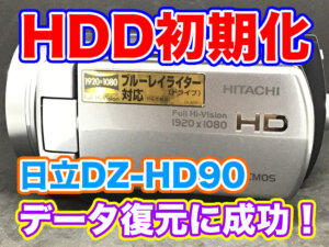 日立DZ-HD90ビデオカメラ HDD初期化 データ復旧