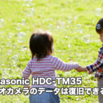 パナソニックビデオカメラHDC-TM35 電源が入らない 液晶画面が映らない 【データを取り戻そう!】