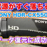 SONY HDR-CX550V 電源がすぐ落ちる
