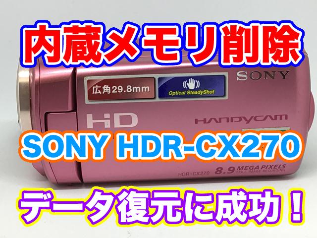 ハンディカム内蔵メモリ復元 SONY HDR-CX270 福島県