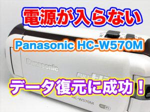 PanasonicビデオカメラHC-W570M 電源が入らない データ復旧