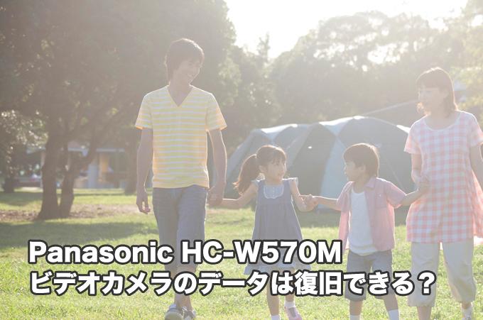 Panasonic HC-W570M ビデオカメラ故障 電源が入らない・画面が映らない【こんなサービスがあったのか!】