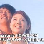 Panasonic HC-W870M ビデオカメラ故障 データ取り出し【ぜひ!】