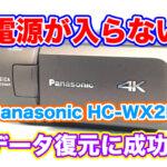 Panasonicビデオカメラ HC-WX2M 電源が入らない
