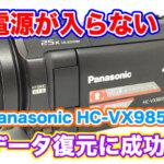 Panasonic HC-VX985M ビデオカメラ 電源が入らない