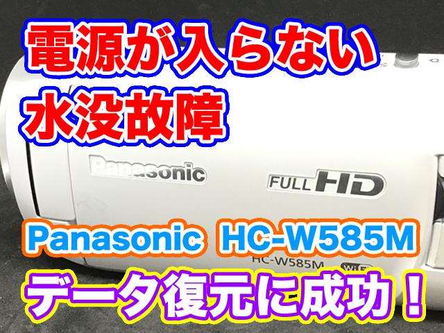 Panasonicビデオカメラ水没故障 電源が入らない HC-W585M