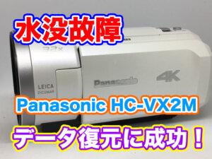 Panasonic ビデオカメラ水没故障 電源が入らないHC-VX2M