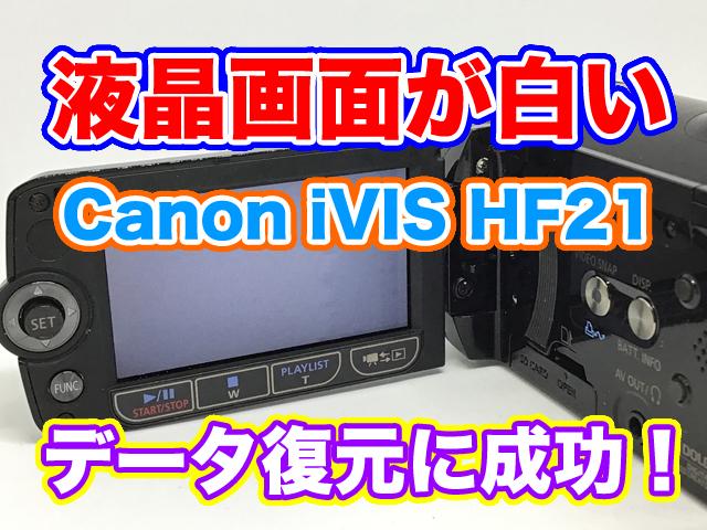 液晶画面が真っ白ビデオカメラ Canon iVIS HF21