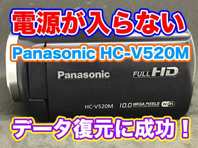 Panasonic ビデオカメラ 電源が入らない HC-V520M