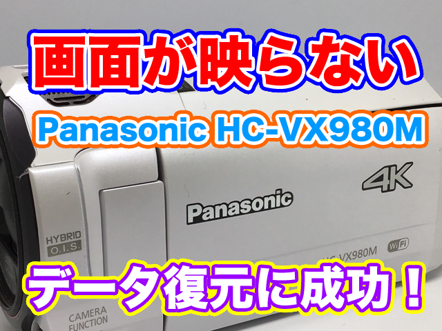 Panasonic HC-VX980M  画面が映らないビデオカメラ故障データ復旧
