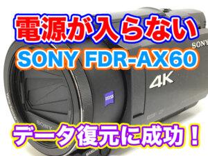 SONY FDR-AX60 電源が入らないビデオカメラ データ復元