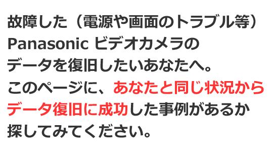 Panasonicビデオカメラ 故障、電源が入らない、液晶画面が映らない、水没、落下 データ復旧